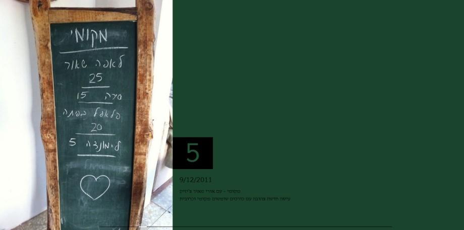 9/12/2011 מקומי - עם אורי מאיר צ'יזיק עיסה חדשה צהובה עם כורכום שומשום מקומי וכרובית